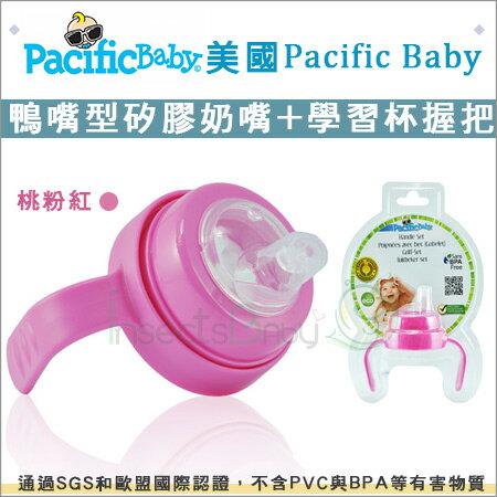 +蟲寶寶+美國【Pacific Baby】學習配件組-桃粉色(鴨嘴型矽膠奶嘴+學習杯握把)《現+預》