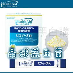 日本版森下仁丹晶球益生菌bifina R 20包【黑白購】兒童腸胃乳酸菌LP33過比菲德氏菌奧利多寡糖