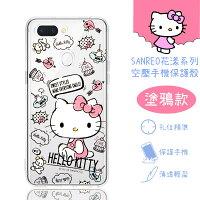凱蒂貓週邊商品推薦到【Hello Kitty】OPPO R15 花漾系列 氣墊空壓 手機殼(塗鴉)