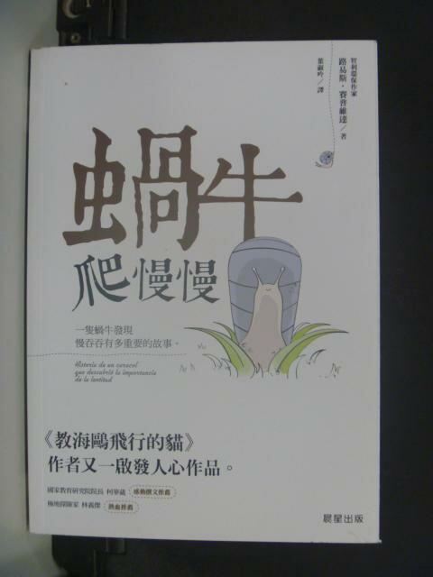 【書寶二手書T9/心靈成長_KNM】蝸牛爬慢慢_路易斯.賽普維達