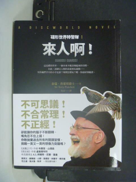 【書寶二手書T4/一般小說_KEG】碟形世界特警隊 1:來人啊_泰瑞‧普萊契爵士