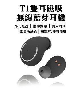 【conishop】T1雙耳磁吸無線藍芽耳機支援Line單雙耳可用無線耳機無線藍芽耳機運動耳機充電收納盒耳機