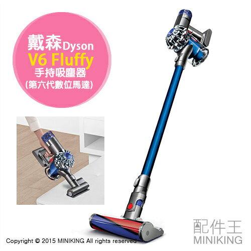 【配件王】日本版戴森 附4吸頭+ HEPA後置濾網 Dyson V6 Fluffy SV09MH 手持吸塵器 勝 V8