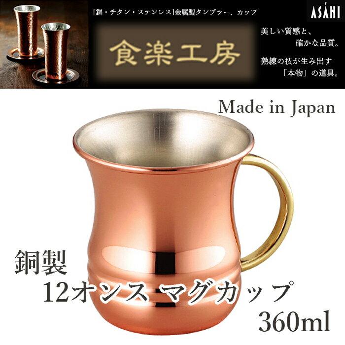 日本ASAHI食樂工房CNE902雙層隔熱馬克杯360ml(1入)純銅製//日本十大必買露營用品