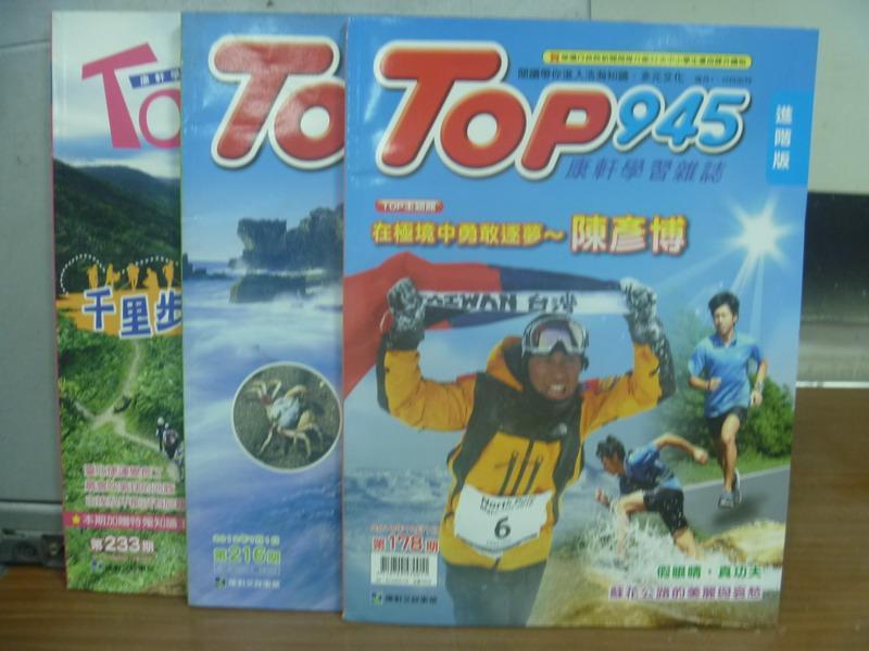 ~書寶 書T2/兒童文學_QMW~Top945^(進階版^)_178^~233期間_共3本