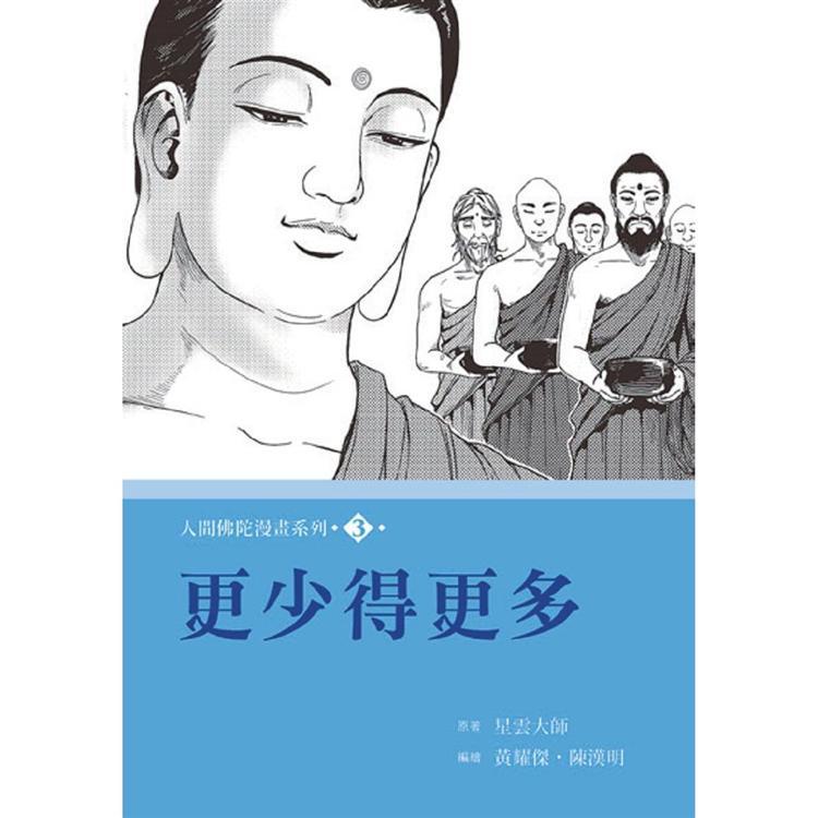 人間佛陀漫畫系列(3):更少得更多 | 拾書所