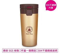 【CM-380M】Dr.AV 聖岡 咖啡專用保溫彈跳杯 咖啡杯 保溫杯 保冷杯 隨行杯 彈跳杯