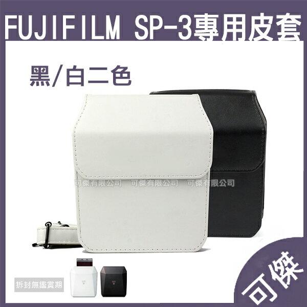 FUJIFILM instax SHARE 富士SP-3 相印機 專用皮套 SP3 相機包 皮套 含背帶 24H快速出貨 可傑 0