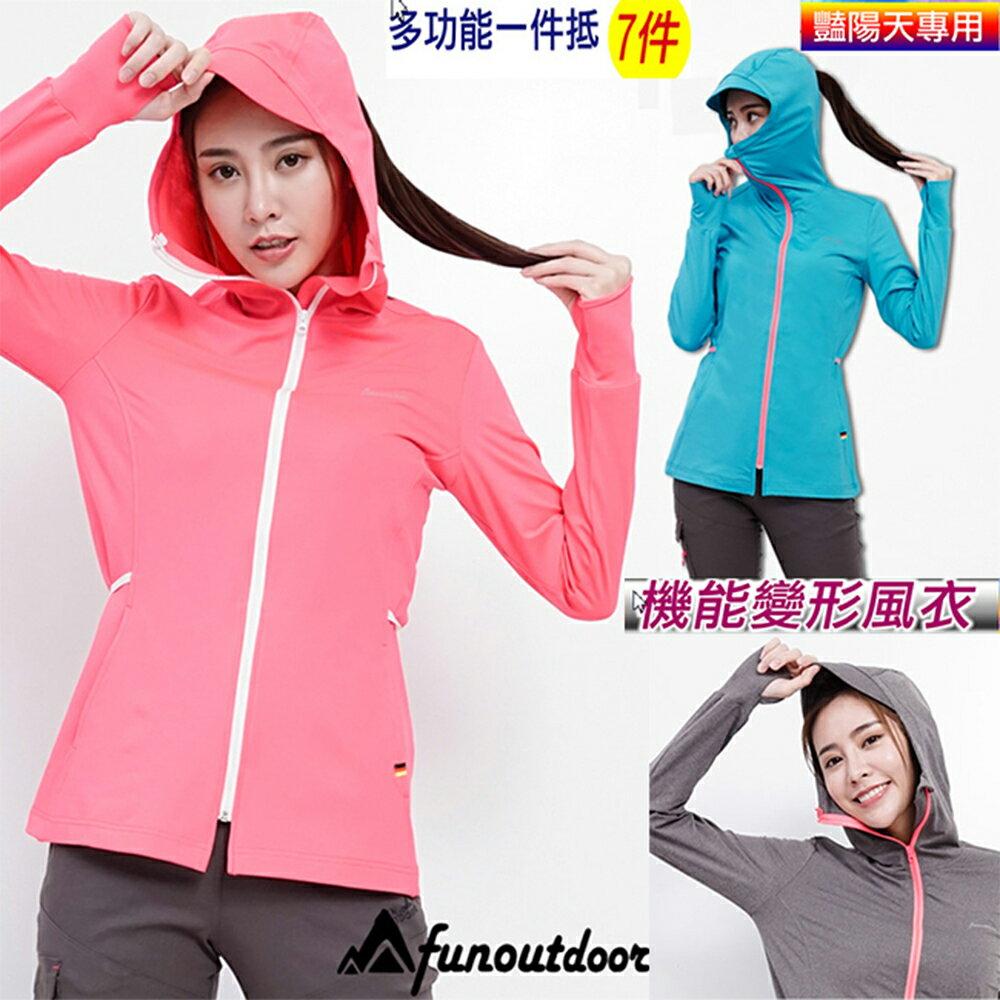 防曬外套-女款全方位高度防曬UPF50+吸濕排汗透氣速乾長袖風衣外套(SJL001 三色可選) 【戶外趣】