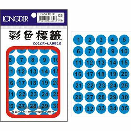 史代新文具:【龍德LONGDER】LD-571-B螢光藍圓點數字標籤16mm210P(20包盒)