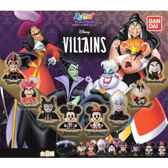 全套8款【 】迪士尼 萬聖節 Q版 公仔 扭蛋 轉蛋 反派角色 壞皇后 黑魔女 BANDAI - 417552