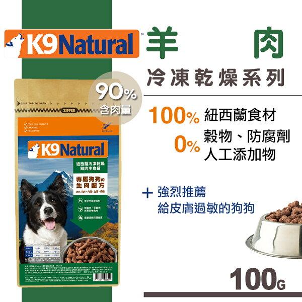 K9Natural紐西蘭生食餐(冷凍乾燥)羊肉100g