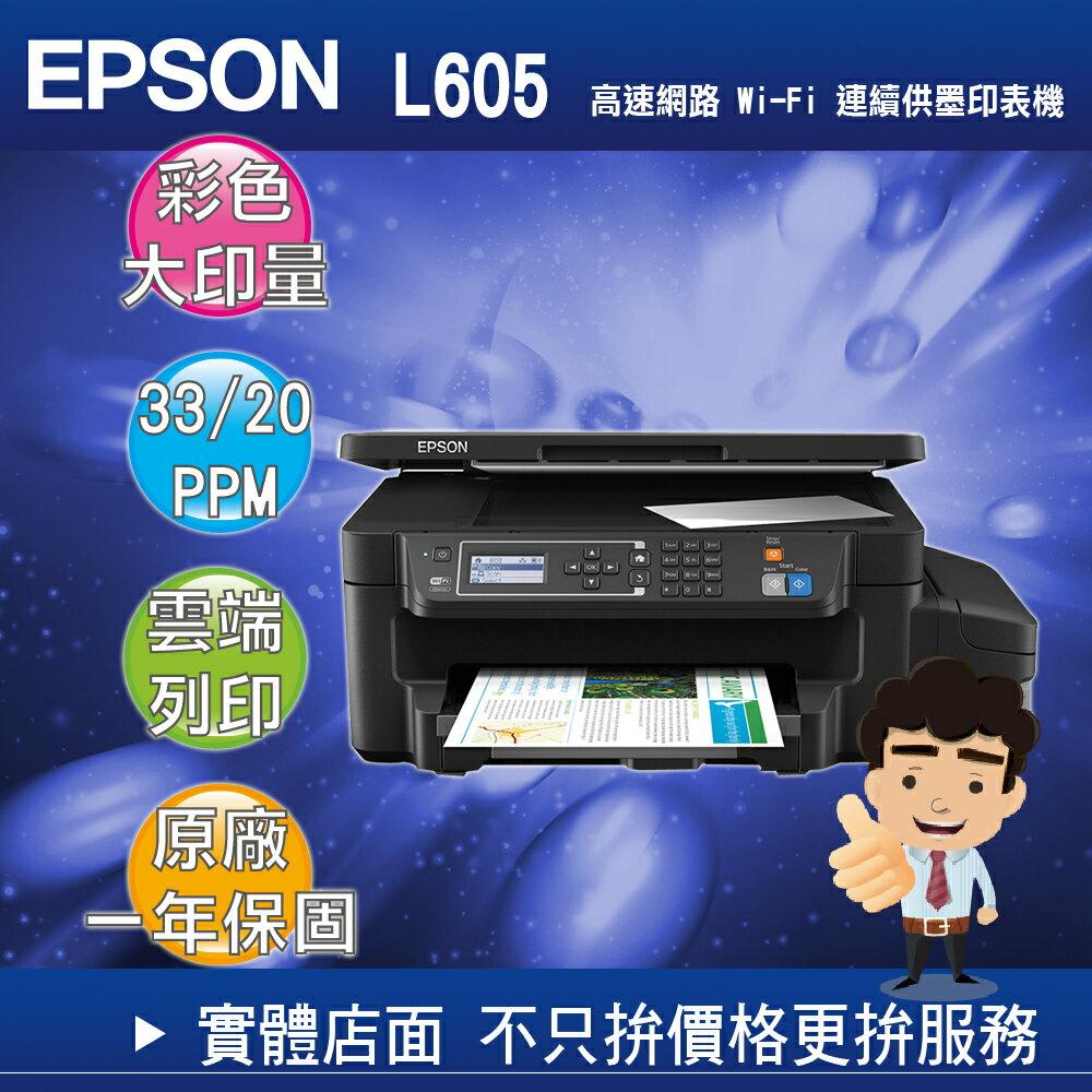 【原廠活動*免運加贈墨水組】EPSON L605 高速Wi-Fi 六合一連續供墨印表機*另有L380/L385/L655/L1455