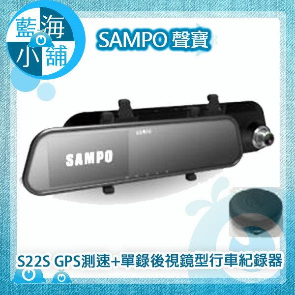藍海小舖:SAMPO聲寶S22SGPS測速+單錄5吋螢幕後視鏡型行車紀錄器★贈32GSD卡★