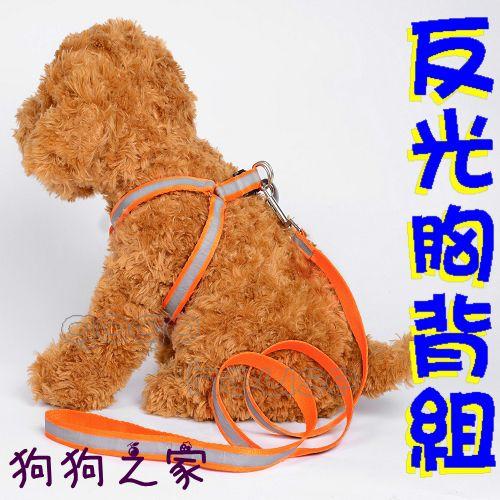 ☆狗狗之家☆10mm反光 螢光 尼龍胸背+拉繩組 胸背帶(適胸圍32~45)