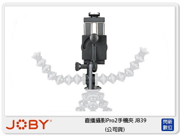 【免運費】JOBY直播攝影Pro2手機夾JB39(公司貨)