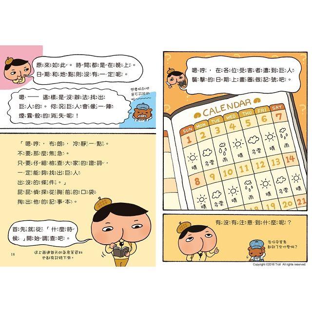 屁屁偵探 讀本(1-2冊) 10