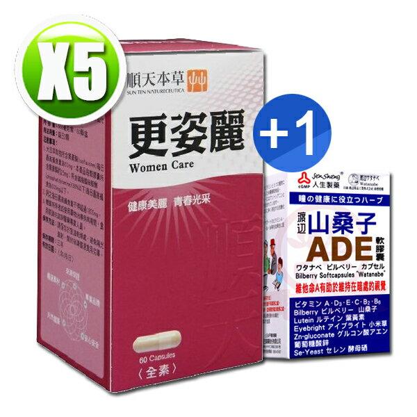 順天本草 更姿麗(60顆/盒)x5 送【人生製藥 渡邊山桑子ADE軟膠囊(50錠)x1(送完為止)】