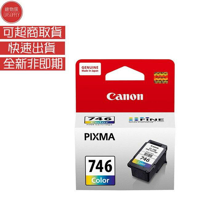 【原廠/原裝/平輸】CANON CL-746 原廠彩色墨水匣