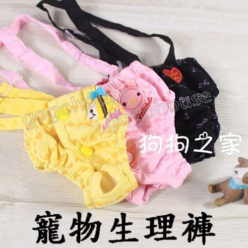 ~狗狗之家~愛心 蝴蝶結 蜜蜂 小兔 吊帶生理褲~粉色,黑色,黃色(吊帶可拆)