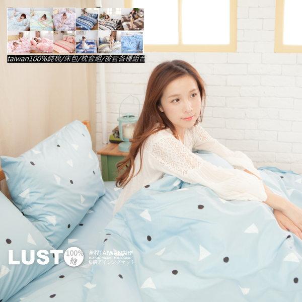 LUST 寢100^%純棉~30款 棉款~100^%純棉、單人3.5尺精梳棉床包 枕套組