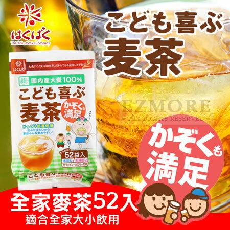 日本 HAKUBAKU 全家麥茶 52入 416g 麥茶 麥茶包 低溫焙煎 沖泡飲品【N102258】
