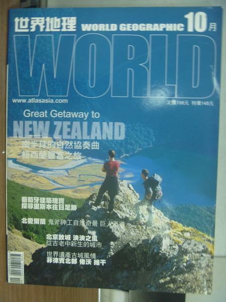 【書寶二手書T1/雜誌期刊_PBS】世界地理_254期_南半球的自然協奏曲等