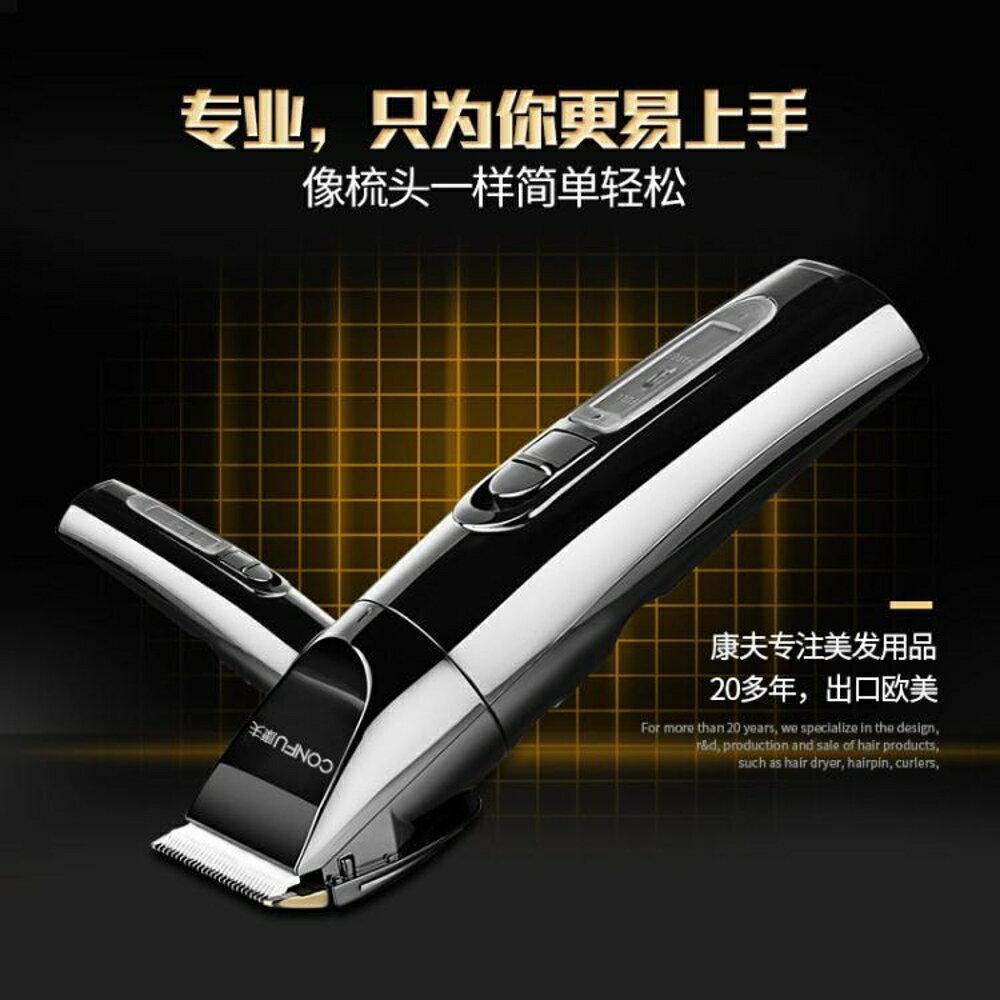理髮器康夫店專業髮廊充電推剪成人專業剃頭髮刀家用電動剪電推子 清涼一夏特價