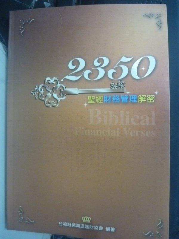 ~書寶 書T7/宗教_LHD~2350 聖經財務管理解密_ 390_ 冠冕真道理財協會