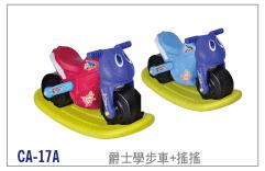 爵士學步車+遙遙(紅、藍)