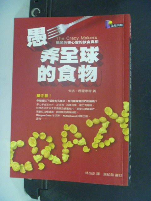 【書寶二手書T4/養生_KNX】愚弄全球的食物:揭開危害心智的飲食真相_卡洛西蒙太奇