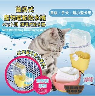 《汪喵世界》籠掛式寵物活水機。電動飲水器、外掛式電動淨水器、電動循環式給水器