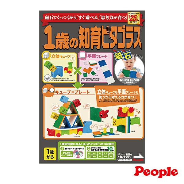 People 1歲的益智磁性積木 PGS118~衛立兒 館~