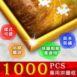 【P2 拼圖】1000片拼圖鋁框/金屬框/拼圖框50x75cm(多款顏色可選)