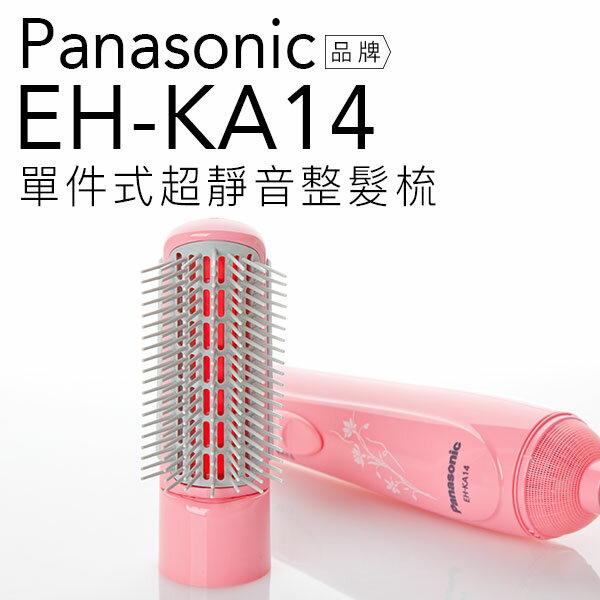 Panasonic 國際牌 EH-KA14 整髮器 整髮梳 防止靜電【公司貨】