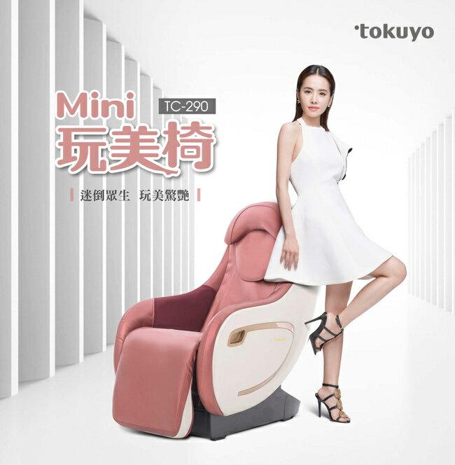 tokuyo LS臀感零重力mini玩美椅 揉槌手技 TC-290 按摩椅