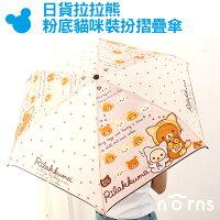 下雨天推薦雨靴/雨傘/雨衣推薦NORNS【日貨拉拉熊-粉底貓咪裝扮摺疊傘】雨傘 雨具 折傘 日本 卡通 輕量 折疊傘 正版懶懶熊