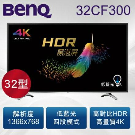 【BenQ 明基】32型LED護眼液晶電視顯示器 32CF300