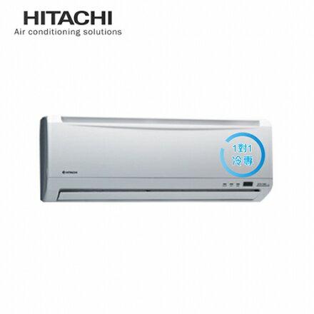【HITACHI 日立】3-4坪 定頻冷專型一對一分離式冷氣(RAS-22UK/RAC-22UK)