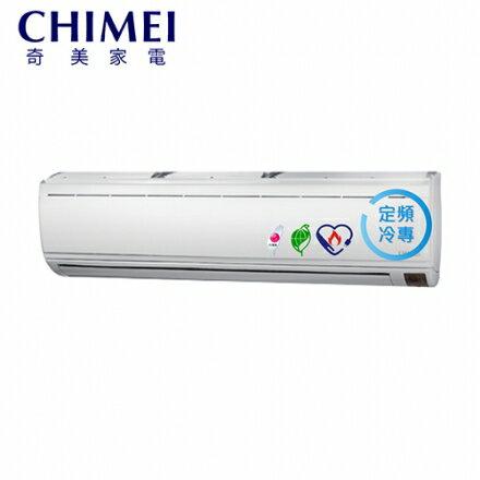 【CHIMEI 奇美】9-11坪 一對一分離式定頻冷氣(RB-S63CWM/RC-S63CWM)