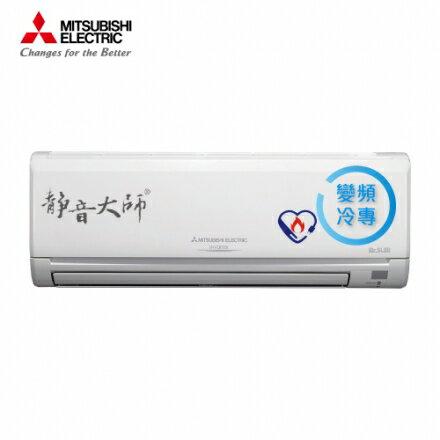 【MITSUBISHI 三菱】5-6坪 靜音大師變頻冷專一對一分離式冷氣 贈除甲醛車用清淨機(MSY-GE35NA/MUY-GE35NA)
