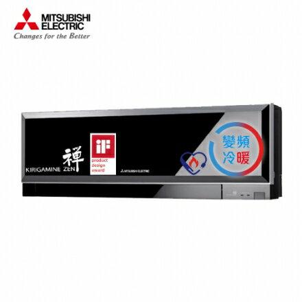 【MITSUBISHI 三菱】6-7坪 禪 1級 變頻冷暖一對一分離式冷氣-黑 贈除甲醛車用清淨機(MSZ-EF42NA/MUZ-EF42NA)