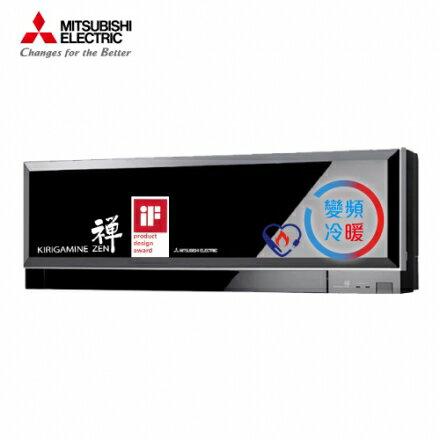 【MITSUBISHI 三菱】5-6坪 禪 1級 變頻冷暖一對一分離式冷氣-黑 贈除甲醛車用清淨機(MSZ-EF35NA/MUZ-EF35NA)