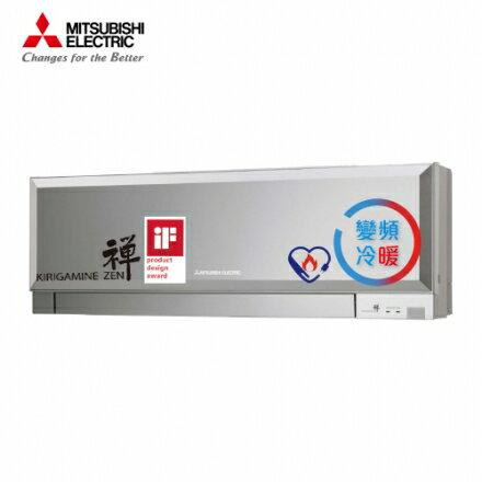 【MITSUBISHI 三菱】5-6坪 禪 1級 變頻冷暖一對一分離式冷氣-銀 贈除甲醛車用清淨機(MSZ-EF35NA/MUZ-EF35NA)
