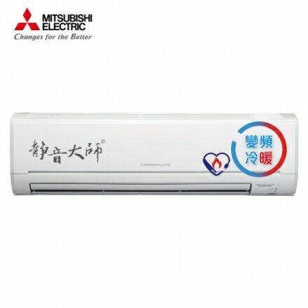 【MITSUBISHI 三菱】8-9坪 靜音大師變頻冷暖一對一分離式冷氣 贈除甲醛車用清淨機(MUZ-GE50NA/MSZ-GE50NA)