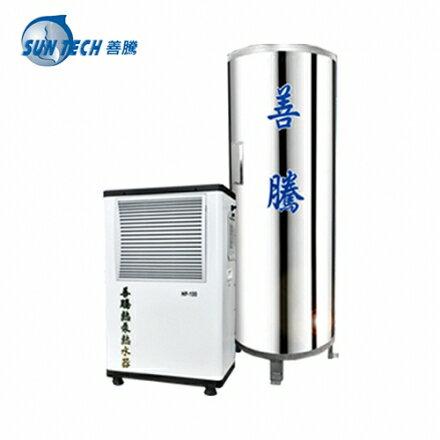 【SUN TECH 善騰】2-3人適用 100公升儲蓄桶強泵機系列熱泵熱水器組(HP-100-1)