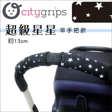 ✿蟲寶寶✿【美國City Grips】多用途推車手把保護套/單手把手把套-超級星星 / 適用yoyo推車《現+預》