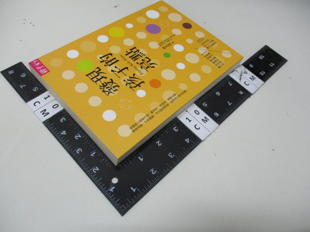【書寶二手書T3/親子_BCV】發現孩子的亮點_詹志禹