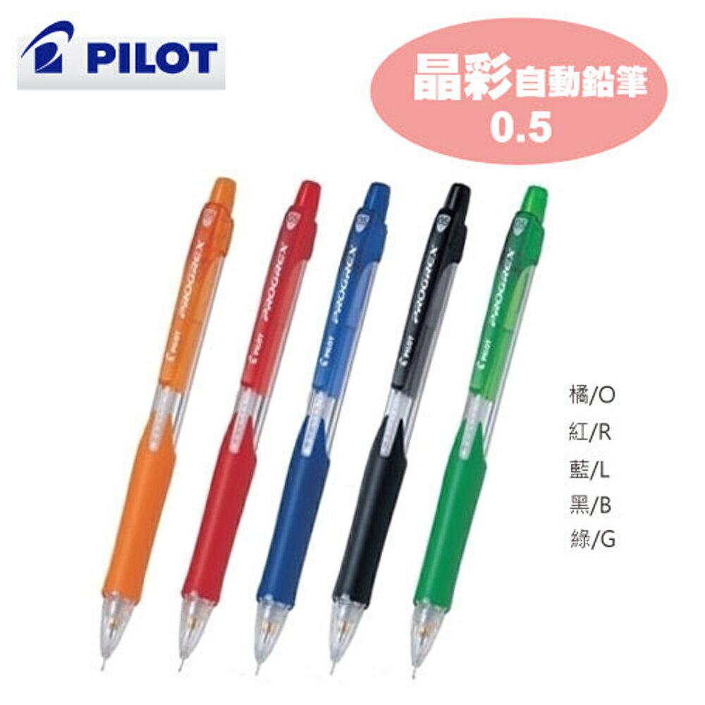 PILOT 百樂 晶彩 自動鉛筆 H-125 (0.5mm)