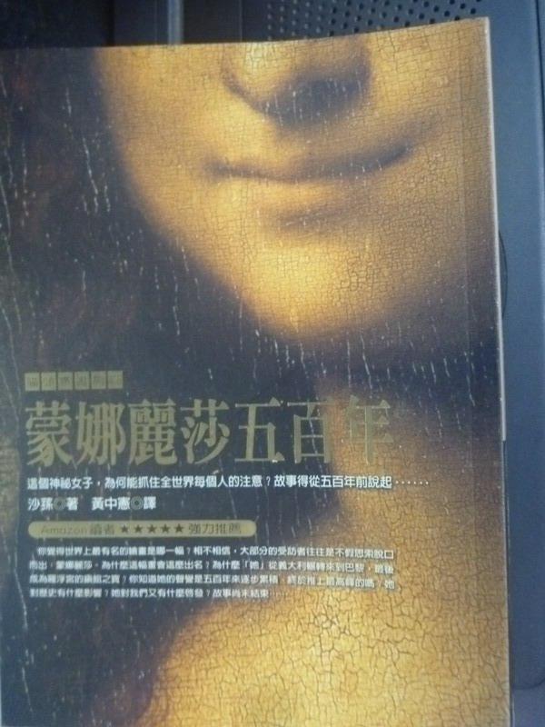 【書寶二手書T4/藝術_IGU】蒙娜麗莎五百年_黃中憲, 沙蓀